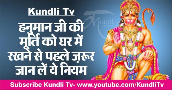 before you keep the statue of hanuman in the house know this rule