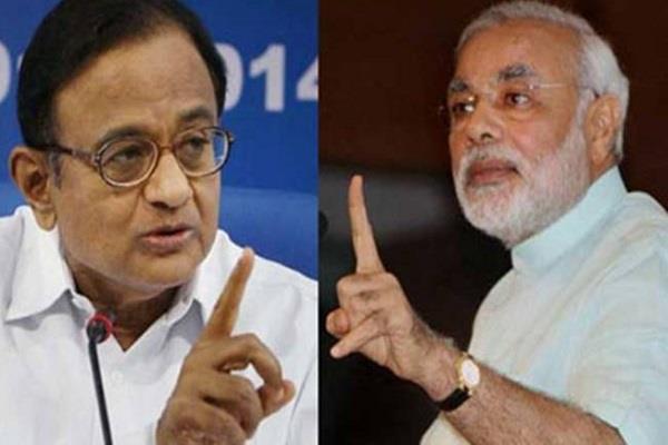 chidambaram attack to pm modi