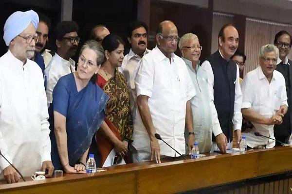 congress to attack modi government with opposition parties
