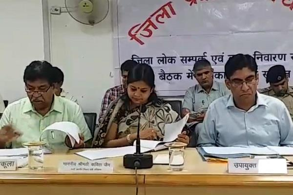 meeting of the disaster relief committee under the chairmanship