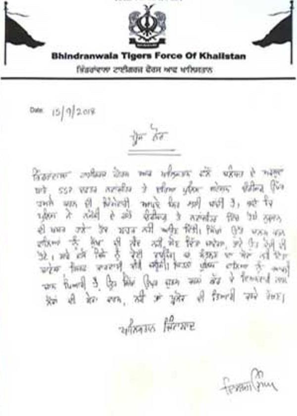 police more active after bhinderwala s letter being viral