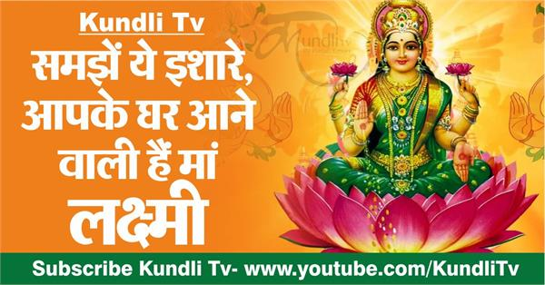 goddess lakshmi will come to your home