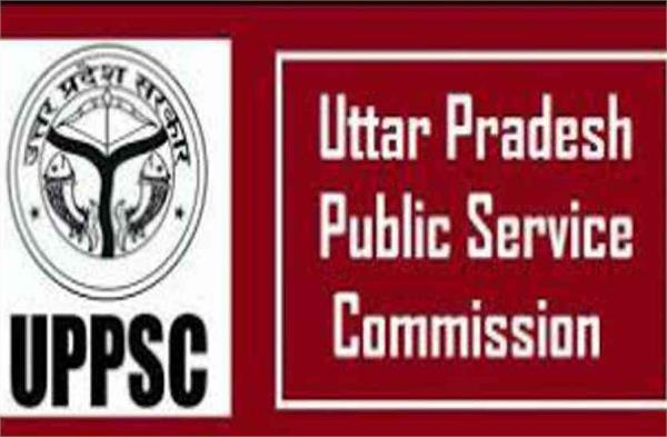 uppsc application for civil judge examination