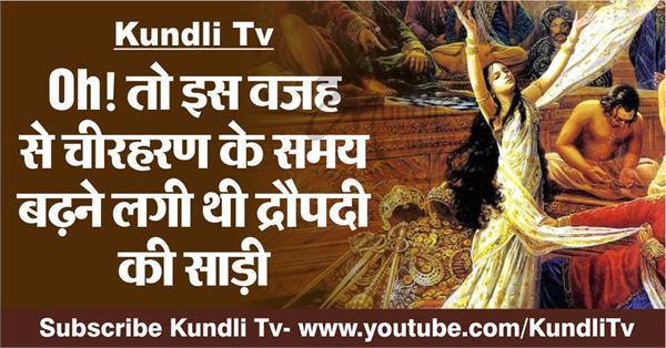 religious story of draupadi