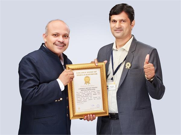 dinesh kishore gupta created world record