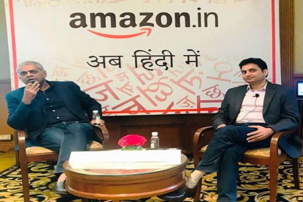 amazon started shopping in hindi