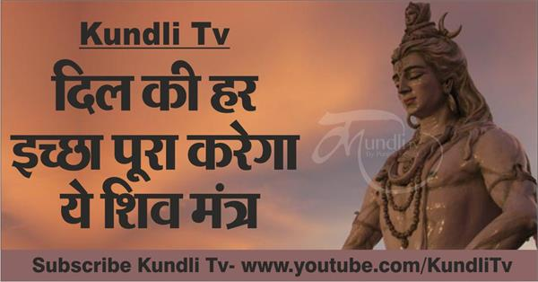 special mantra of lord shiva