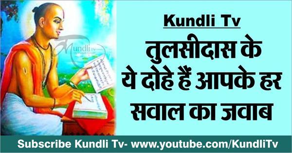 tulsidas dohe in hindi