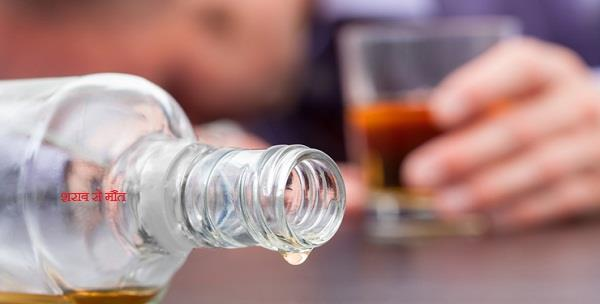 deteriorating condition worsened due to drinking alcohol death