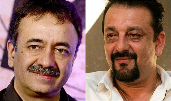 'संजू' को लेकर राजकुमार हिरानी ने किया ये बड़ा खुलासा