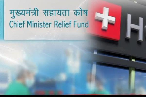 trying to withdraw millions rupees by forgery from chief minister relief fund