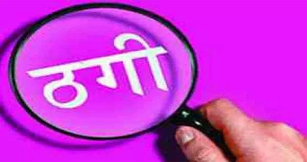 5 24 lakh frauds to be sent abroad