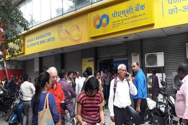 pmc bank account holders will demonstrate in front of rbi today
