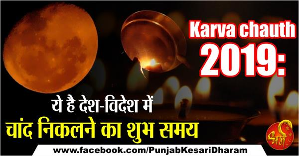 karva chauth chand timing 2019