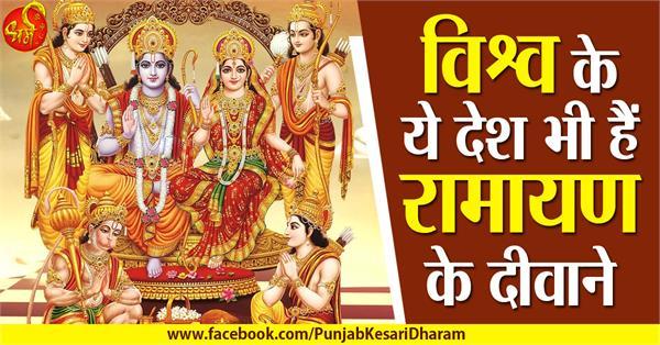 ramayana and ram katha