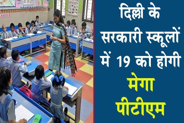 delhi government schools to have mega ptm on 19th