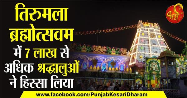 more than 7 lakh devotees took part in tirumala brahmotsavam