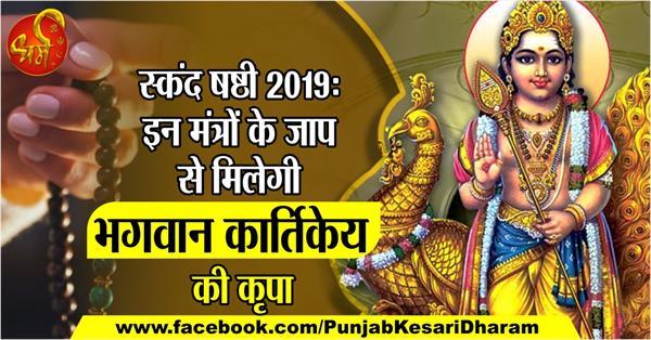 skanda sashti vrat pujan mantra in hindi