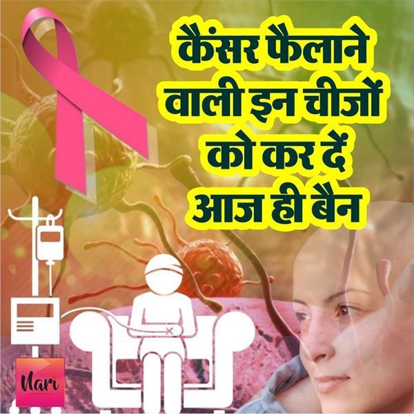 Health Alert! कैंसर को बढ़ावा देती हैं ये 11 चीजें, बचाव चाहते हैं तो रहें दूर