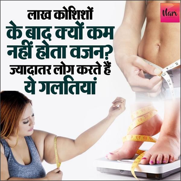 Health Alert! जिम करें या डाइटिंग, अगर करेंगे ये गलतियां तो वजन नहीं होगा कम