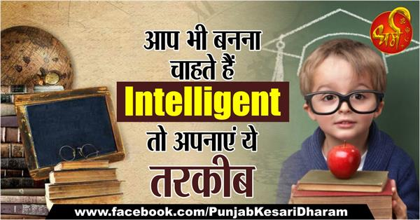 if you also want to become intelligent then adopt this trick