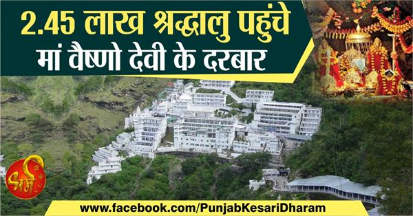 devotees reached maa vaishno devi