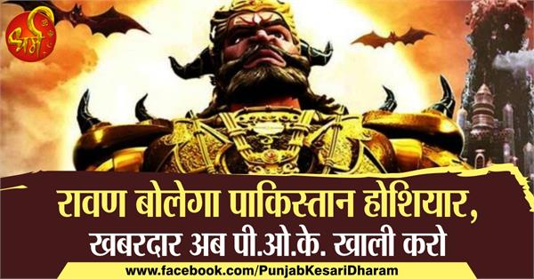 the effigy of ravana speaking