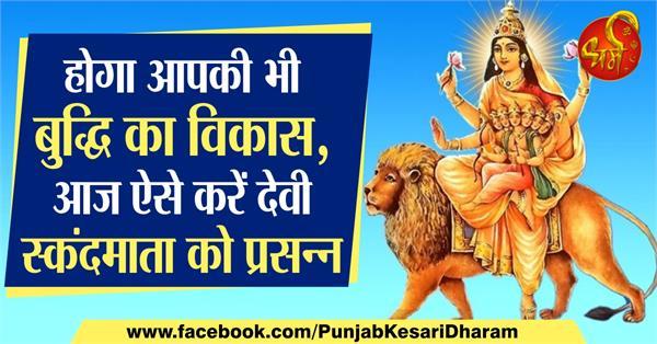 special worship of devi sakandmata in hindi