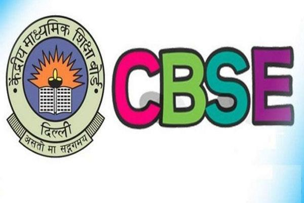 cbse board exam 2020 follow these patterns for the preparation of science exam