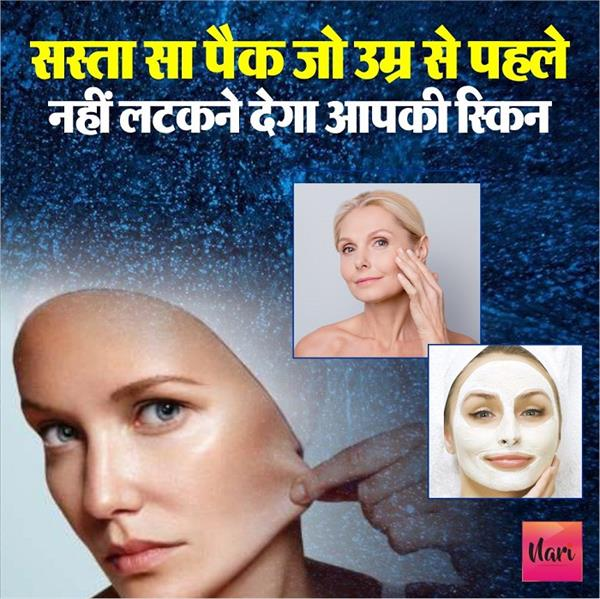 चेहरे की ढीली स्किन को टाइट करने का बेस्ट फेसपेक, झुर्रियां भी रहेगी दूर