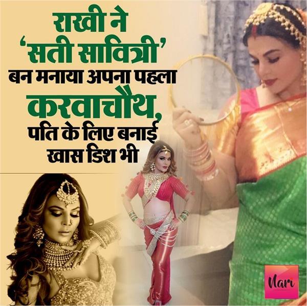 राखी ने 'सती सावित्री' बन मनाया पहला करवाचौथ, पति के लिए बनाई 'खास डिश' भी!