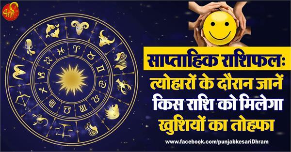weekly horoscope 27 october to 02 november