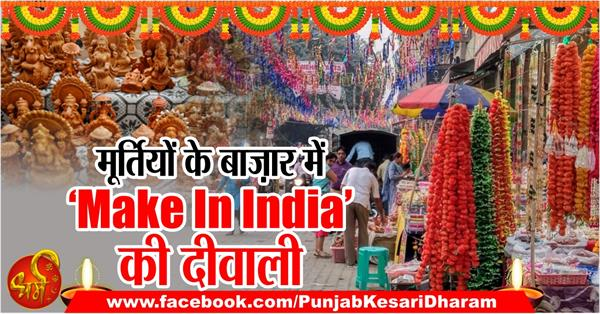 make in india diwali in the market of idols