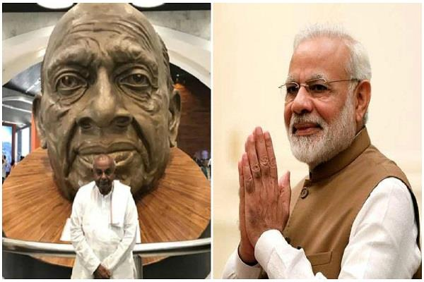 modi praised deve gowda for visiting the statue of unity