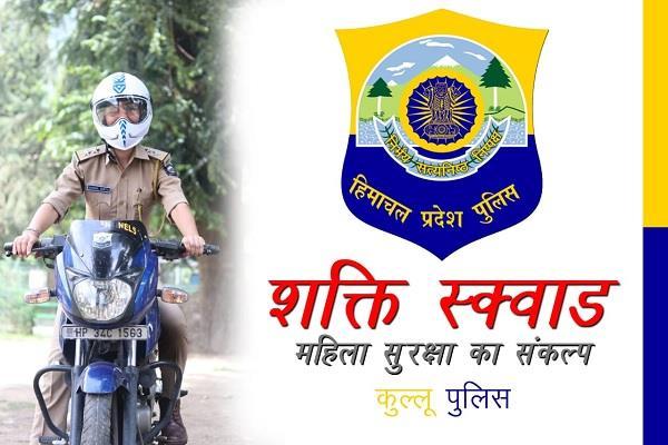 shakti squad has taken up the task of protecting women tighten the eve teasing