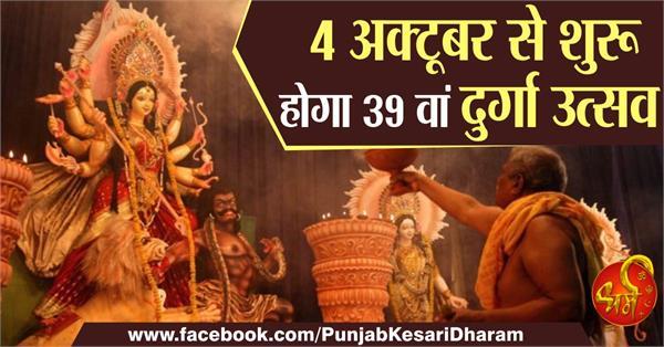 39th durga festival starts from 4 october