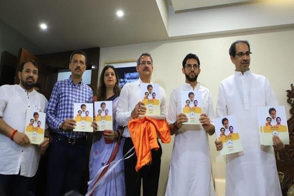 shiv sena released separate manifesto from bjp