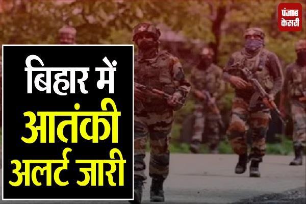terrorist alert issued in bihar