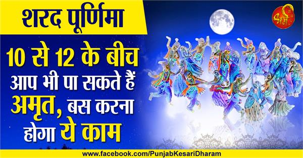 sharad purnima special jyotish upay in hindi