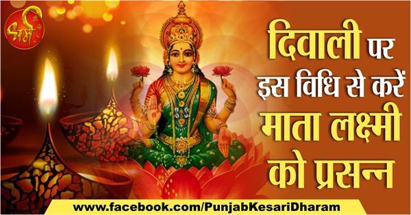 do this method on diwali