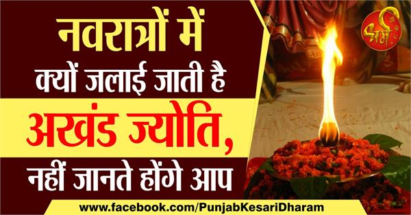 know why ankhad jyoti is important in navratri