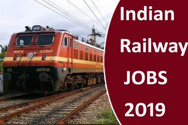 railway jobs 2019 recruitment for 2590 posts for 10th pass