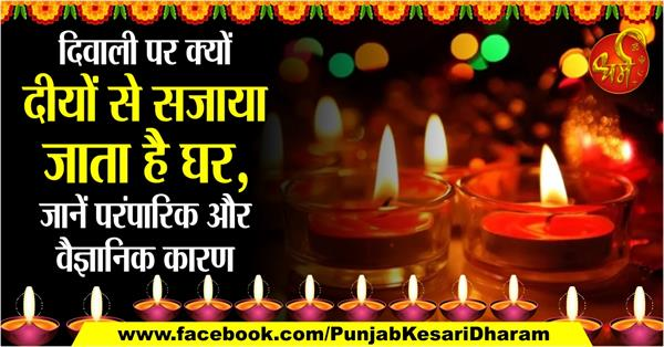 diwali 2019 traditional and scientific reasons for lighting