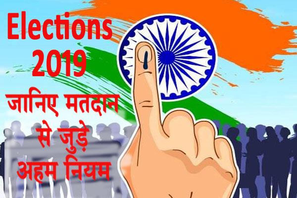 elections 2019 know important rules related to voting