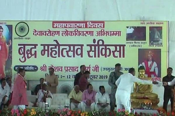 farrukhabad deputy cm arrives to inaugurate buddhist festival