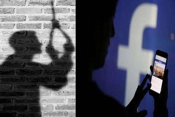 mentally disturbed person hangs up live on facebook dies
