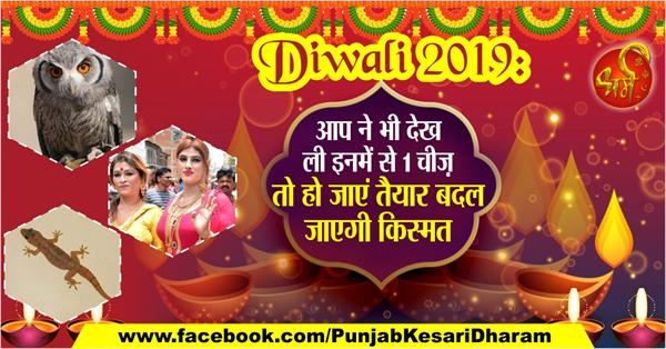 diwali 2019 you too have seen 1 of these things your luck will change