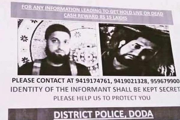 15 lakh cash for informing 2 terrorists hizbul mujahideen jammu police