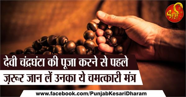 before worshiping goddess chandraghanta know these miraculous mantra