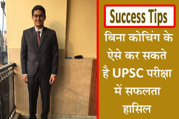 success tips you can achieve success in ias exam without coaching